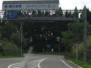 「西蔵王高原ライン」が終わり、合流点です。